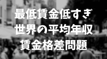 【深刻】日本と世界の最低賃金+平均年収+賃金格差の問題を徹底検証