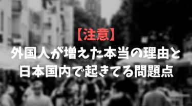 【注意】外国人が増えた本当の理由+日本国内で起きてる問題点