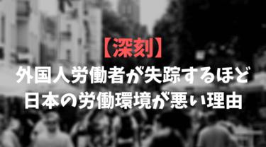【深刻】外国人労働者が失踪するほど日本の労働環境が悪い理由