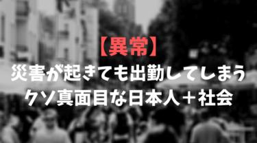 【異常社会】災害が起きても出勤してしまうクソ真面目な日本人