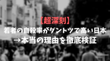 【超深刻】若者の自殺率がダントツで高い日本→本当の理由を徹底検証