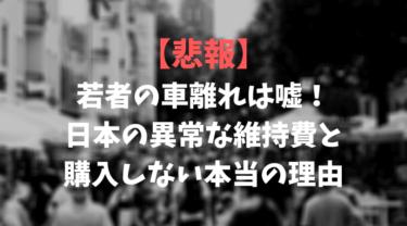 【悲報】若者の車離れは嘘!日本の異常な維持費と購入しない本当の理由