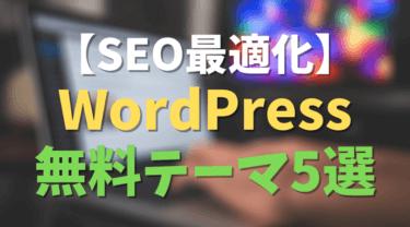【SEO最適化】シンプル+お洒落なWordPress無料テーマ5選