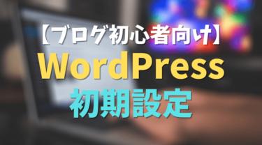【ブログ初心者】WordPressインストール後にやるべき9つの初期設定