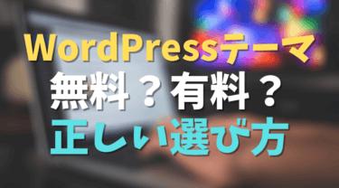 WordPressテーマは無料と有料どっち?ブログ初心者の正しい選び方