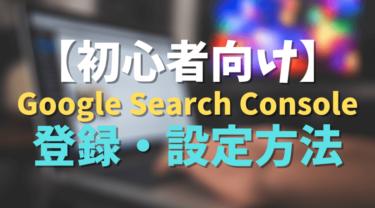 【初心者向け】グーグルサーチコンソールの登録・設定方法を徹底解説