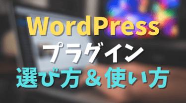 【ブログ初心者向け】WordPressプラグインの正しい使い方&選び方