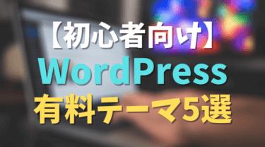 【お洒落】ブログ初心者におすすめのWordPress有料テーマ5選