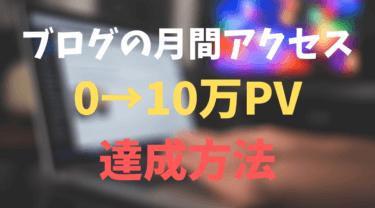 【超重要】ブログの月間アクセス数を0→10万PVまで伸ばした方法