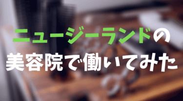 【ワーホリ】ニュージーランドで働いて感じた日本人美容師の可能性