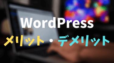 【初心者向け】WordPressブログを始めるメリット・デメリット