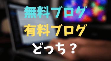 有料ブログと無料ブログどっち?→稼ぐならWordPressがオススメ