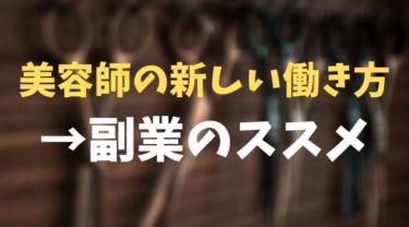 【コロナ後の世界】美容師の新しい働き方完全攻略→副業のススメ